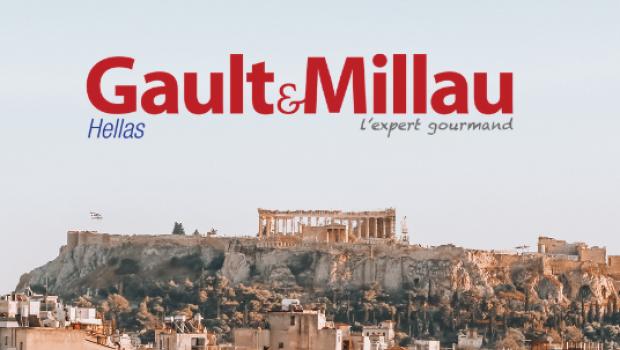 Ανακοινώθηκαν τα βραβεία του γαστρονομικού Οδηγού Gault & Millau Hellas 2020
